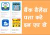 Bank Balance Check Karne Wala Apps Download