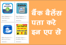 Bank Balance Check Karne Wala Apps Download