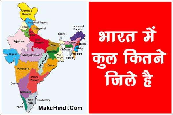 भारत में कुल कितने जिले है