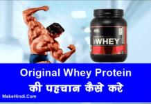 original whey protein ki pehchan