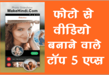 photo se video banane wala apps download
