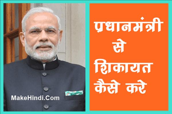 प्रधानमंत्री से शिकायत कैसे करें