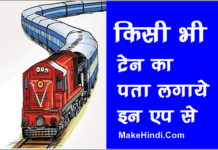 train ka pata karne wala apps