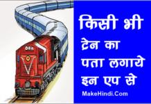 train ka pata karne wala apps