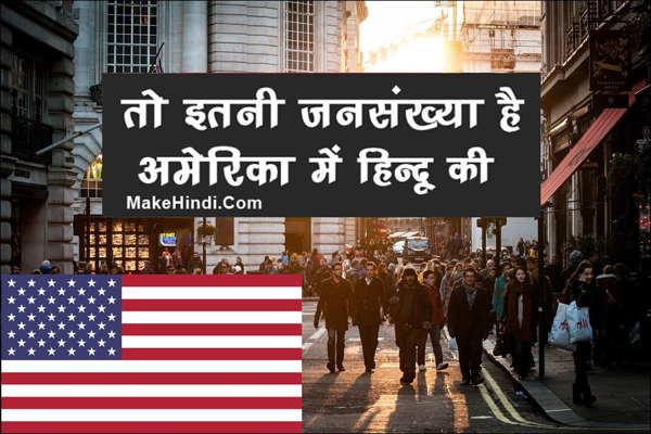 अमेरिका में हिन्दू की जनसंख्या कितनी है