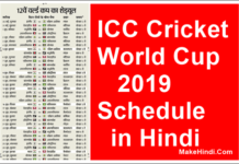 icc cricket world cup 2019 schedule in hindi