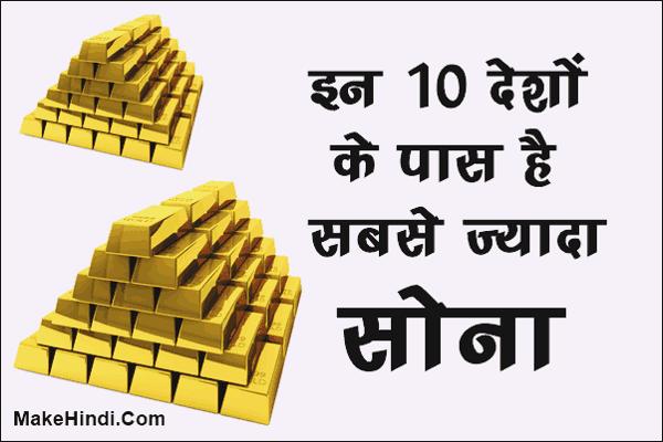 दुनिया में सबसे ज्यादा सोना किस देश के पास है