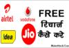 Airtel Idea Jio को फ्री में रिचार्ज कैसे करे