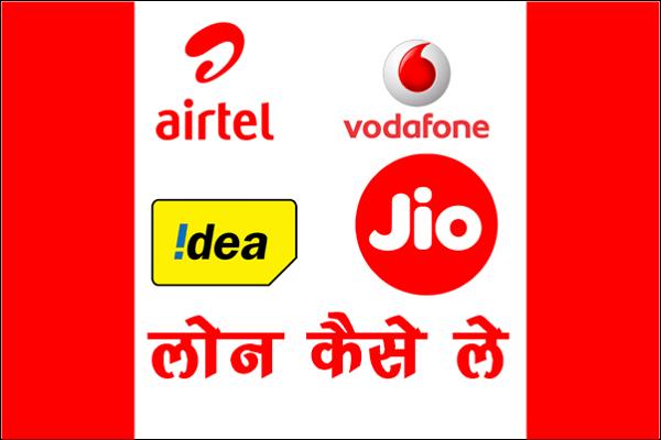 Airtel, Jio, Vodafone, BSNL, Idea सिम में लोन कैसे ले