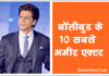 बॉलीवुड के 10 सबसे अमीर एक्टर