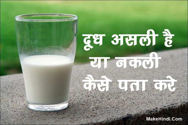 दूध असली है या नकली कैसे पहचाने
