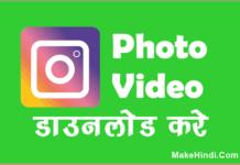 Instagram से Photo Video डाउनलोड कैसे करे