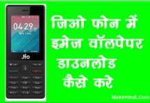 Jio Phone Me Image Kaise Download Kare