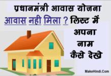 प्रधान मंत्री आवास योजना लिस्ट में अपना नाम कैसे देखे