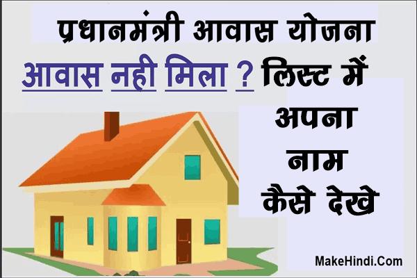 प्रधानमंत्री आवास योजना लिस्ट में अपना नाम कैसे देखें