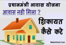 प्रधान मंत्री आवास योजना की शिकायत कैसे करे