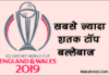 वर्ल्ड कप में सबसे ज्यादा शतक 2019