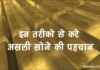 असली नकली सोने की पहचान कैसे करे