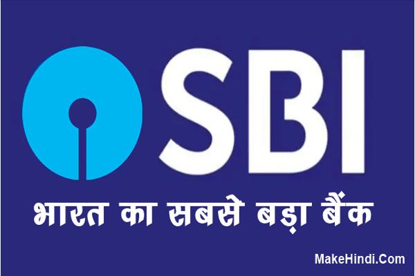 भारत का सबसे बड़ा बैंक कौनसा है