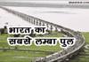 भारत का सबसे बड़ा पुल कौनसा है