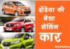 भारत में सबसे ज्यादा बिकने वाली कार