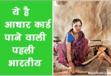 भारत में सबसे पहला आधार कार्ड किसका बना था