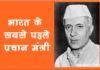 भारत में सबसे पहले प्रधान मंत्री कौन बना था