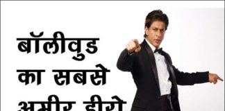 बॉलीवुड का सबसे अमीर हीरो