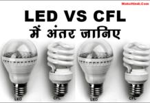 CFL और LED में अंतर