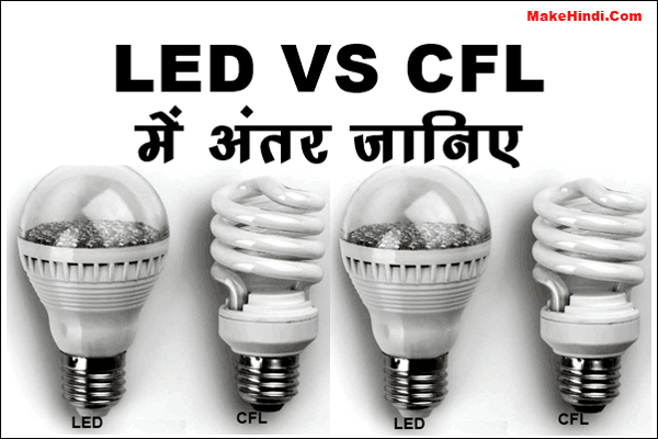 cfl or led me antar