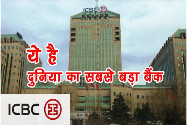 दुनिया की सबसे बड़ी बैंक कौन सी है