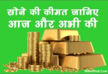 सोने की कीमत कितनी है