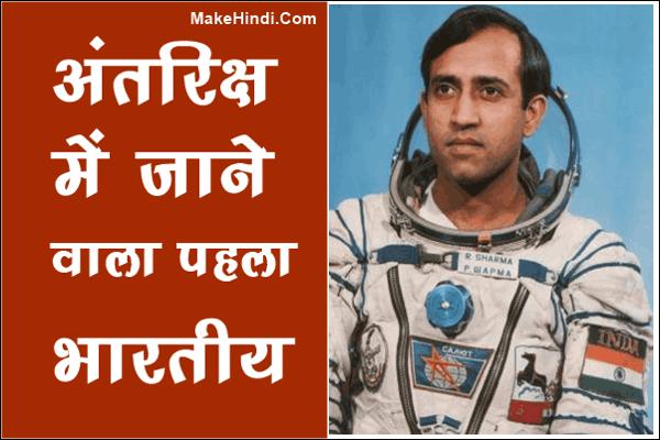 अंतरिक्ष में जाने वाला पहला भारतीय कौन था