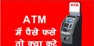 ATM में पैसा फस जाए तो क्या करे
