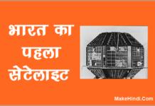 भारत का पहला उपग्रह कौनसा था
