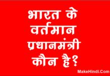 भारत का प्रधान मंत्री कौन है