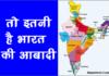 भारत की जनसंख्या कितनी है