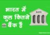 भारत में कुल कितने बैंक है