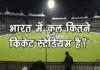 भारत में कुल कितने क्रिकेट स्टेडियम है