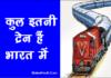 भारत में कुल कितनी ट्रेन है