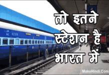 भारत में कुल कितने रेलवे स्टेशन है