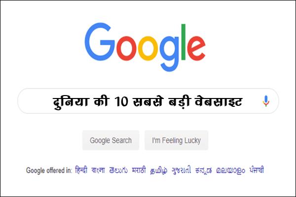 दुनिया की सबसे बड़ी वेबसाइट कौनसी है