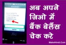 Jio Phone में Bank Account का Balance कैसे चेक करे