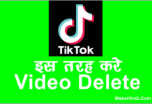 Tik Tok की Video कैसे Delete करे