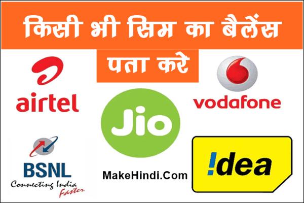 Idea, Jio, BSNL, Vodafone, Airtel का Balance कैसे चेक करे