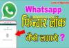WhatsApp पर Fingerprint Lock कैसे लगाये