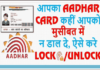 Aadhar Card Lock Or Unlock Kaise Kare
