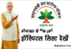 Ayushman Bharat Yojana Hospital List 2019 Kaise Dekhe