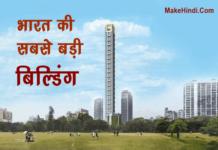 भारत की सबसे ऊंची बिल्डिंग कौन सी है