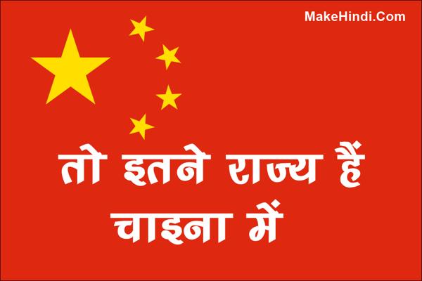 चीन में कुल कितने राज्य है